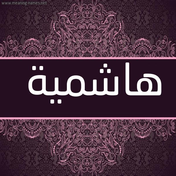 صورة اسم هاشمية Hashmyh شكل 4 صوره زخرفة عربي للإسم بخط عريض