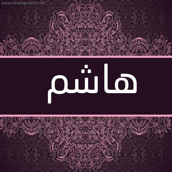 صورة اسم هاشِم Hashem شكل 4 صوره زخرفة عربي للإسم بخط عريض
