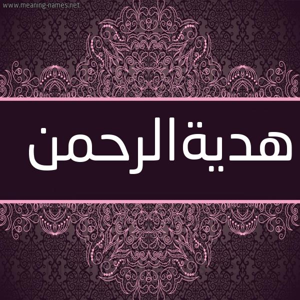 صورة اسم هديةالرحمن Hdyhalrhmn شكل 4 صوره زخرفة عربي للإسم بخط عريض