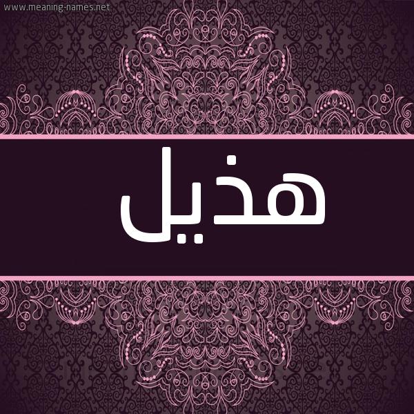 صورة اسم هذيل Hdhyl شكل 4 صوره زخرفة عربي للإسم بخط عريض