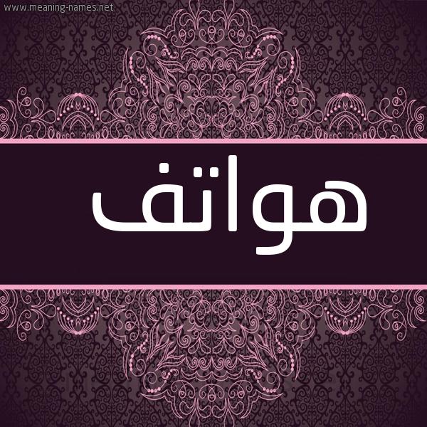صورة اسم هواتف Hwatf شكل 4 صوره زخرفة عربي للإسم بخط عريض