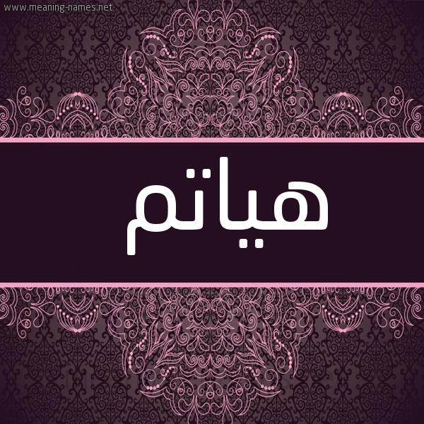 صورة اسم هياتم Hyatm شكل 4 صوره زخرفة عربي للإسم بخط عريض