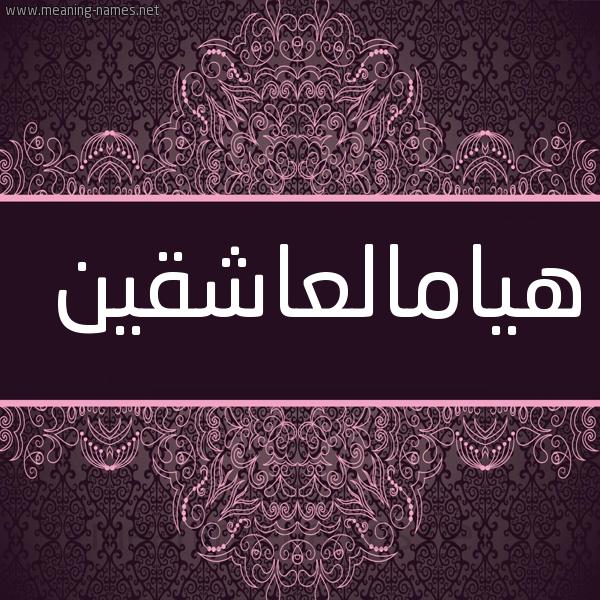 صورة اسم هيامالعاشقين Hyamal'ashqyn شكل 4 صوره زخرفة عربي للإسم بخط عريض