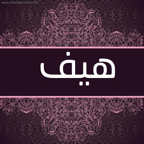 حكم التسمية بـ اسم هيف قاموس الأسماء و المعاني
