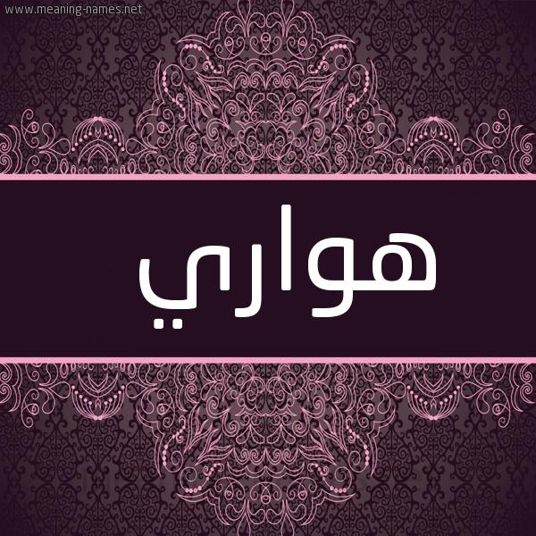 صورة اسم هَوّاري Hawari شكل 4 صوره زخرفة عربي للإسم بخط عريض