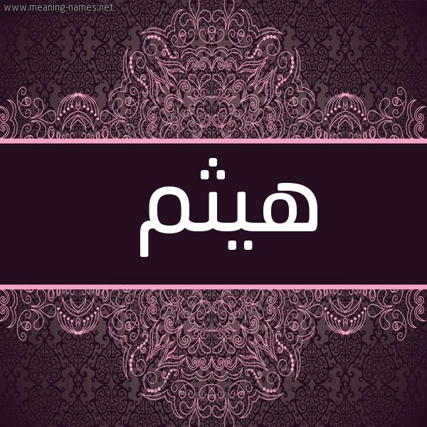 كل زخرفة وحروف Haitham زخرفة أسماء كول