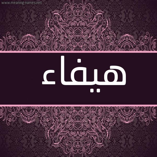 صورة اسم هَيْفاء HAIFAA شكل 4 صوره زخرفة عربي للإسم بخط عريض