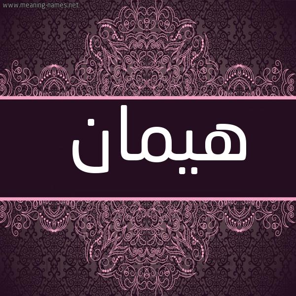 صورة اسم هَيْمان HAIMAN شكل 4 صوره زخرفة عربي للإسم بخط عريض