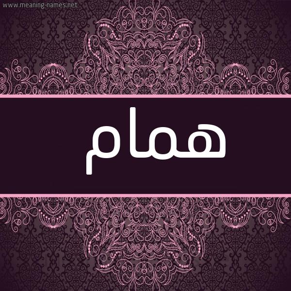 صورة اسم هُمَام HOMAAM شكل 4 صوره زخرفة عربي للإسم بخط عريض