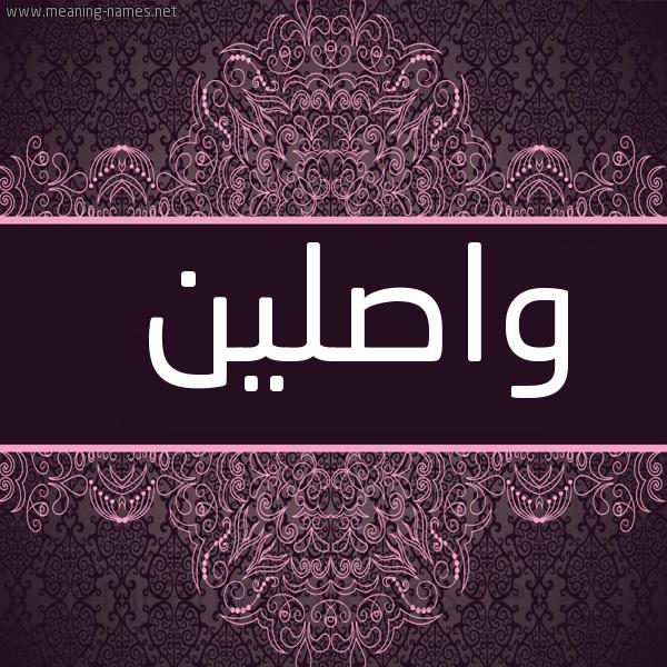 صورة اسم واصلين Waslyn شكل 4 صوره زخرفة عربي للإسم بخط عريض