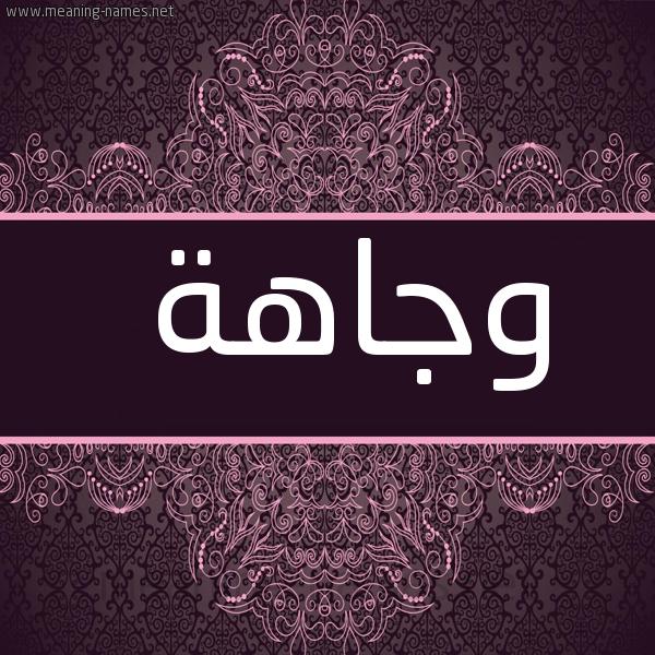 شكل 4 صوره زخرفة عربي للإسم بخط عريض صورة اسم وجاهة Wjahh