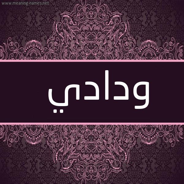 صورة اسم ودادي WADIAI شكل 4 صوره زخرفة عربي للإسم بخط عريض