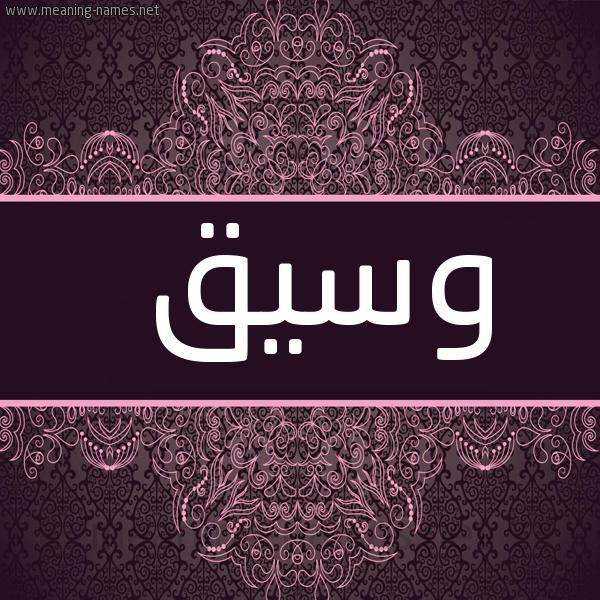 شكل 4 صوره زخرفة عربي للإسم بخط عريض صورة اسم وسيق Wsyq