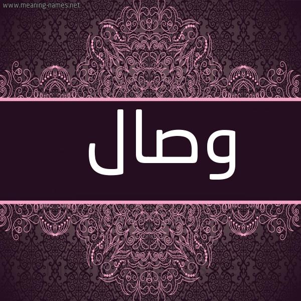 صورة اسم وصال Wsal شكل 4 صوره زخرفة عربي للإسم بخط عريض