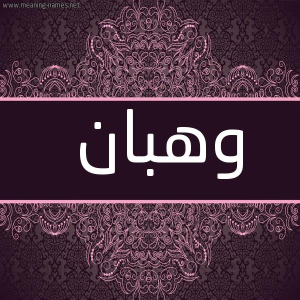 شكل 4 صوره زخرفة عربي للإسم بخط عريض صورة اسم وهبان Whban