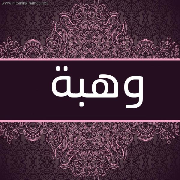 شكل 4 صوره زخرفة عربي للإسم بخط عريض صورة اسم وهبة Wahba