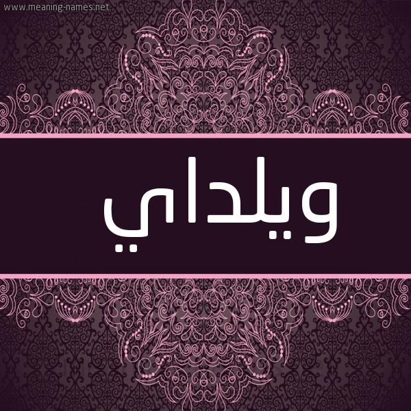 صورة اسم ويلداي Wilda شكل 4 صوره زخرفة عربي للإسم بخط عريض