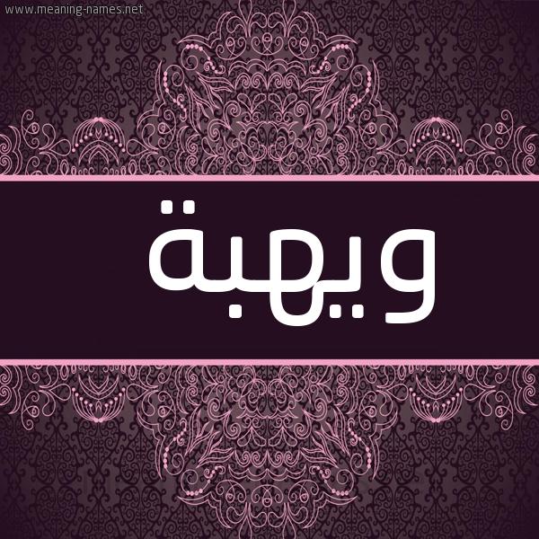 صورة اسم ويهبة Wahba شكل 4 صوره زخرفة عربي للإسم بخط عريض