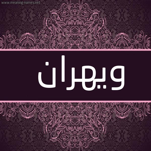 صورة اسم ويهران Wahran شكل 4 صوره زخرفة عربي للإسم بخط عريض