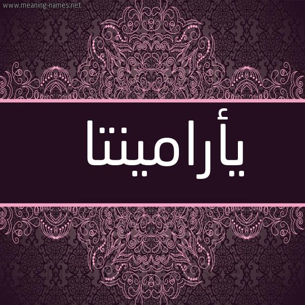 صورة اسم يأرامينتا Araminta شكل 4 صوره زخرفة عربي للإسم بخط عريض