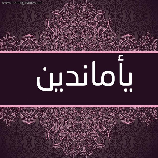 صورة اسم يأماندين Amandine شكل 4 صوره زخرفة عربي للإسم بخط عريض