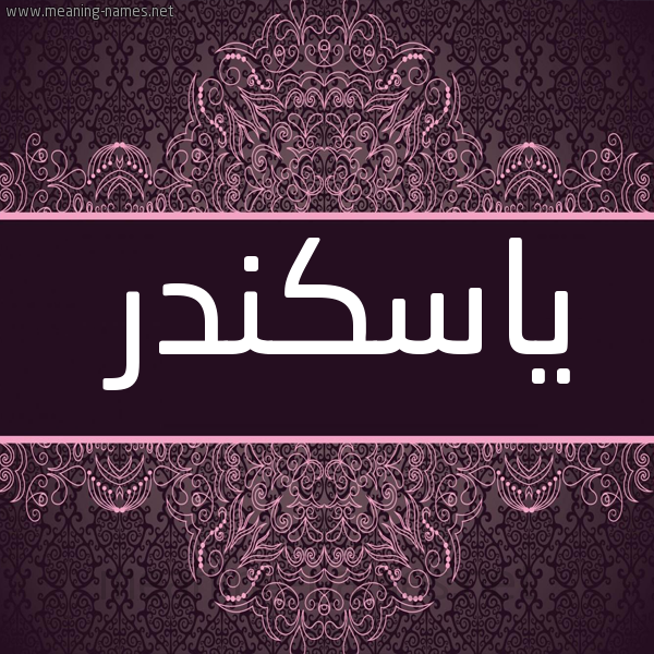 صورة اسم ياسكندر Iskandar شكل 4 صوره زخرفة عربي للإسم بخط عريض