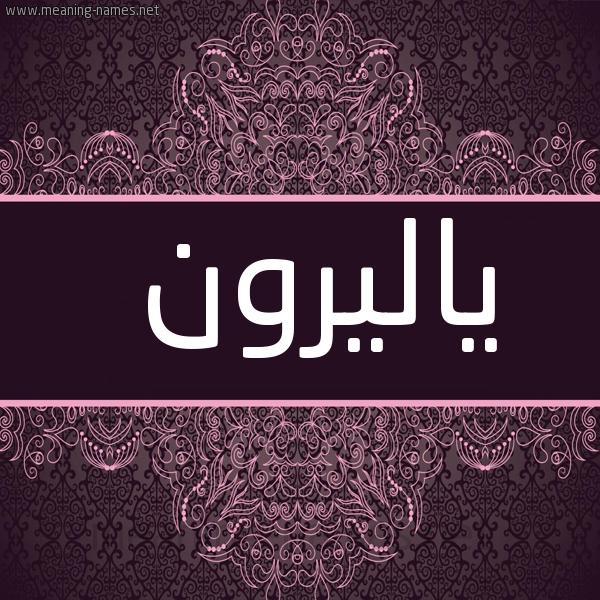 صورة اسم ياليرون Aleron شكل 4 صوره زخرفة عربي للإسم بخط عريض