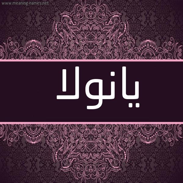 صورة اسم يانولا Enola شكل 4 صوره زخرفة عربي للإسم بخط عريض