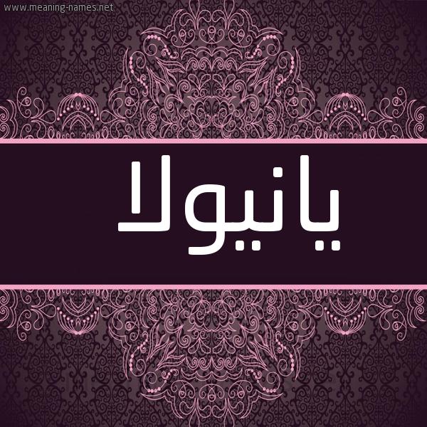 صورة اسم يانيولا Inola شكل 4 صوره زخرفة عربي للإسم بخط عريض
