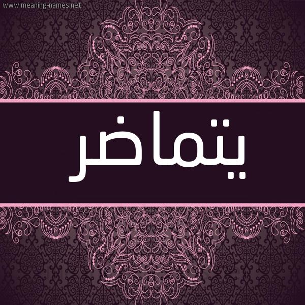 صورة اسم يتماضر ytmader شكل 4 صوره زخرفة عربي للإسم بخط عريض