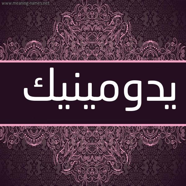 صورة اسم يدومينيك Dominique شكل 4 صوره زخرفة عربي للإسم بخط عريض
