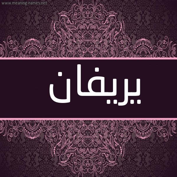 صورة اسم يريفان yrefan شكل 4 صوره زخرفة عربي للإسم بخط عريض