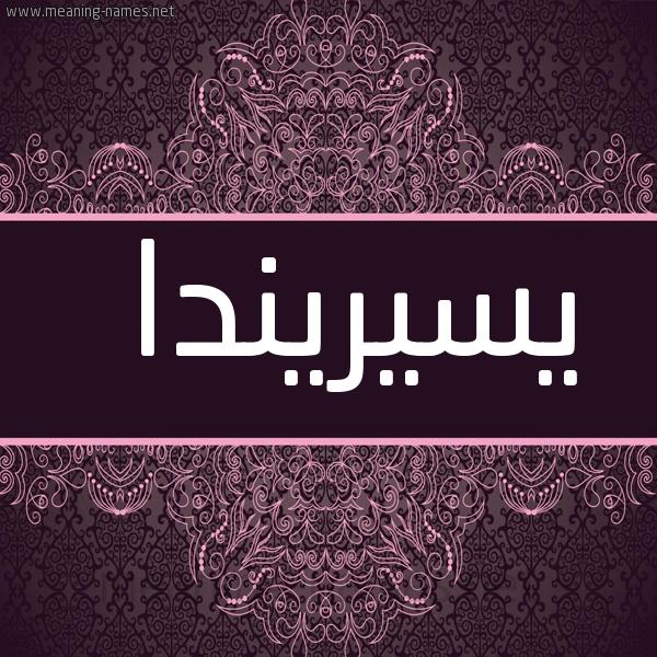 صورة اسم يسيريندا Serenda شكل 4 صوره زخرفة عربي للإسم بخط عريض