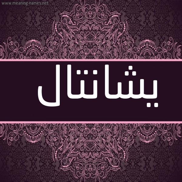 صورة اسم يشانتال Chantal شكل 4 صوره زخرفة عربي للإسم بخط عريض