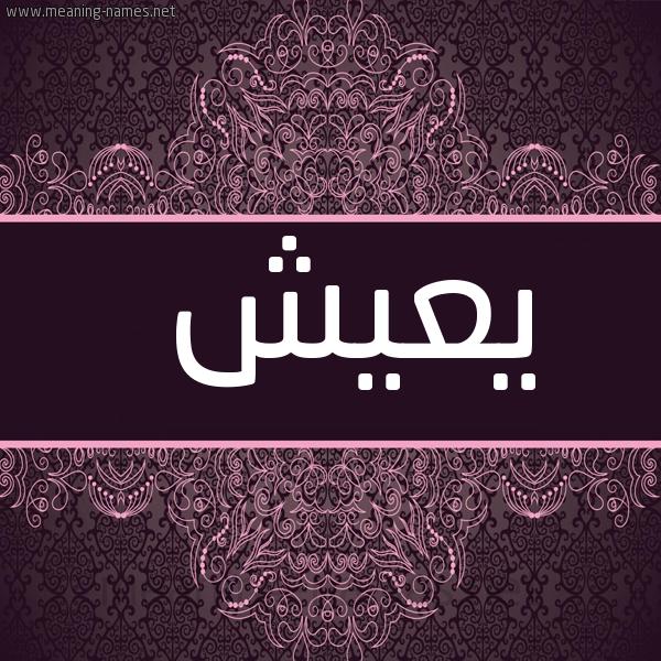 صورة اسم يعيش Yaesh شكل 4 صوره زخرفة عربي للإسم بخط عريض
