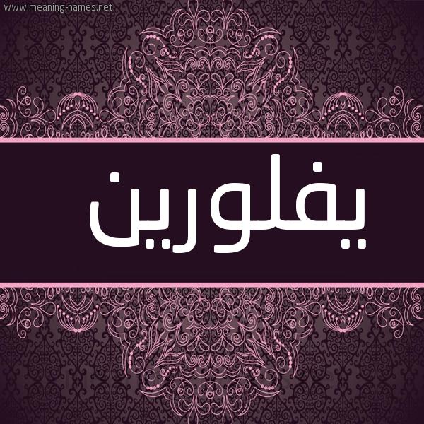 صورة اسم يفلورين Florin شكل 4 صوره زخرفة عربي للإسم بخط عريض