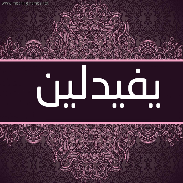 صورة اسم يفيدلين Fideline شكل 4 صوره زخرفة عربي للإسم بخط عريض