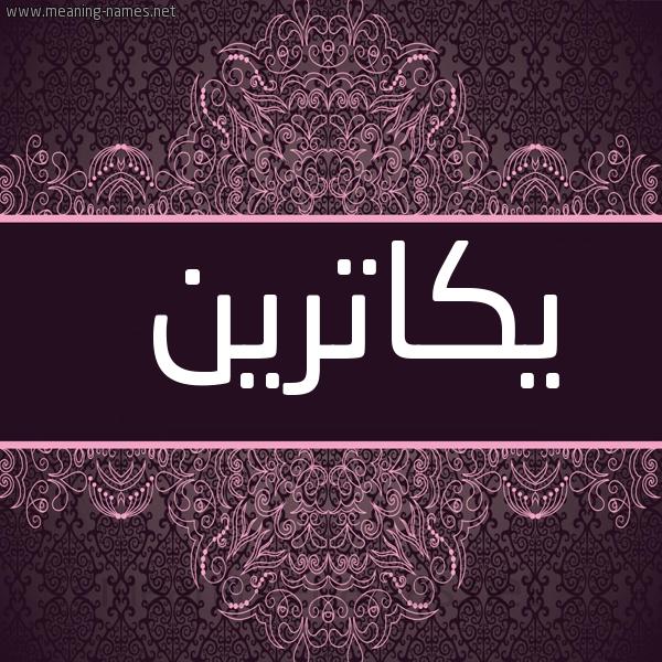 صورة اسم يكاترين Catherine شكل 4 صوره زخرفة عربي للإسم بخط عريض