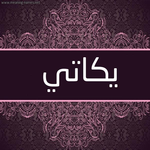 صورة اسم يكاتي yKaty شكل 4 صوره زخرفة عربي للإسم بخط عريض