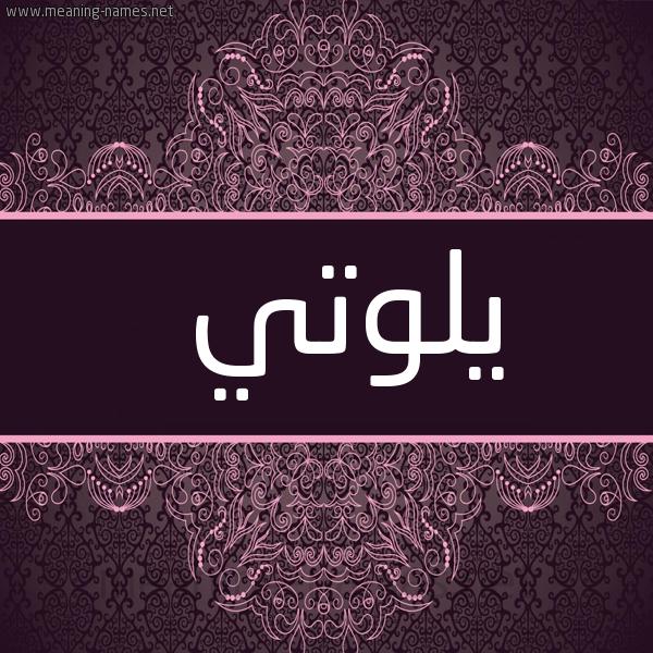 صورة اسم يلوتي Lottie شكل 4 صوره زخرفة عربي للإسم بخط عريض