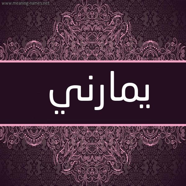 صورة اسم يمارني Marni شكل 4 صوره زخرفة عربي للإسم بخط عريض