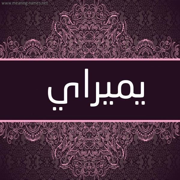صورة اسم يميراي Miray شكل 4 صوره زخرفة عربي للإسم بخط عريض