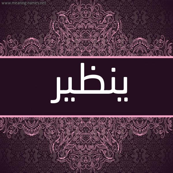 صورة اسم ينظير nazir شكل 4 صوره زخرفة عربي للإسم بخط عريض