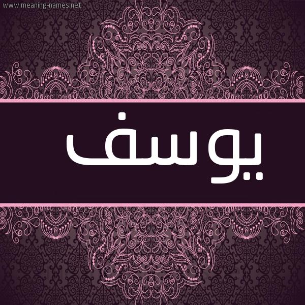 صورة اسم يوسُف Yousef شكل 4 صوره زخرفة عربي للإسم بخط عريض