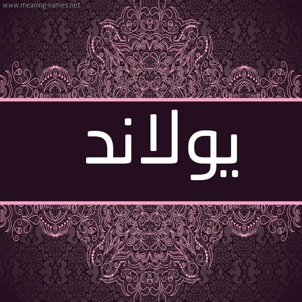 صورة اسم يولاند Yoland شكل 4 صوره زخرفة عربي للإسم بخط عريض