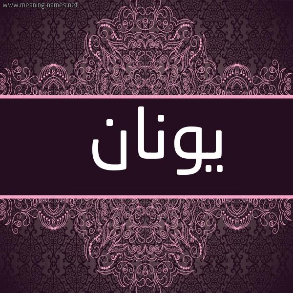 صورة اسم يونان IONAN شكل 4 صوره زخرفة عربي للإسم بخط عريض