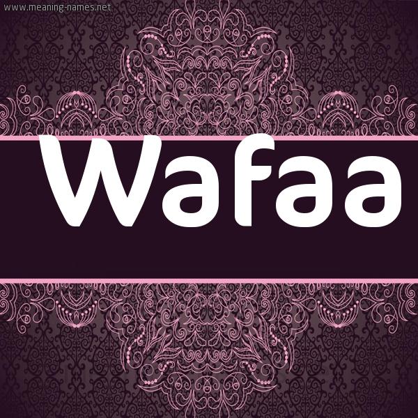 Wafaa شكل 4 صوره زخرفة عربي للإسم بخط عريض أسماء بخط عريض 2021