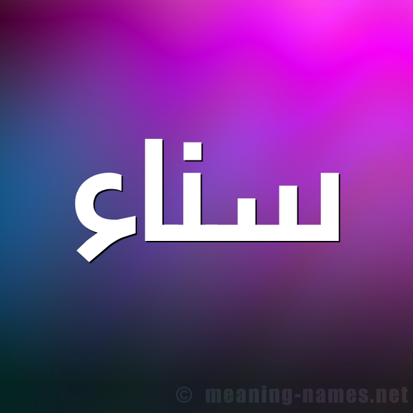 حكم التسمية بـ اسم سناء قاموس الأسماء و المعاني