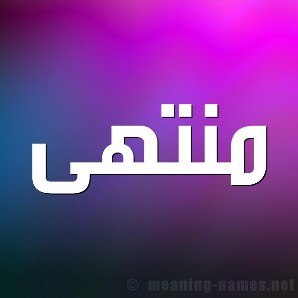 حكم التسمية بـ اسم منتهى قاموس الأسماء و المعاني
