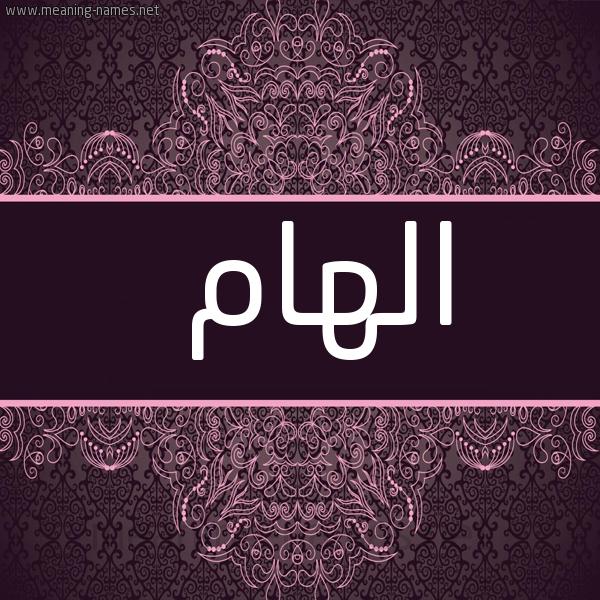 مشاهير يحملون اسم الهام و معنى اسم الهام قاموس الأسماء و المعاني